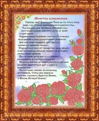 Купить со скидкой КБИН 4086 Молитва супружеская - набор (Каролинка)