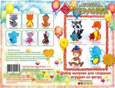 Набор выкроек: Крошка Енот,Лисичка,Щенок,Слоненок