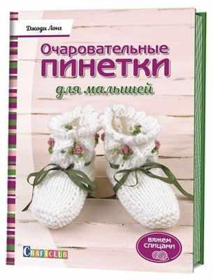 Книга Контэнт Очаровательные пинетки для малышей. Вяжем спицами Джоди Лонг