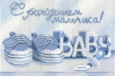 Набор для вышивания Сделай своими руками С-20 С рождением мальчика