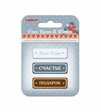 Декоративные элементы и украшения для скрапбукинга ScrapBerry`s SCB3409122 Металлические рамки Однажды Зимой 10