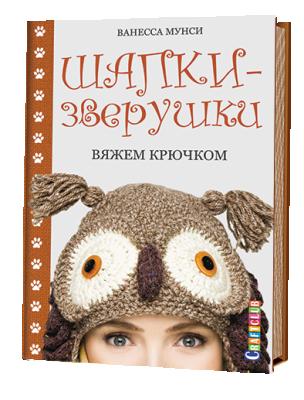 Книга Контэнт Шапки-зверушки: вяжем крючком Венесса Мунси
