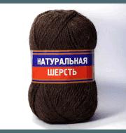 Пряжа Камтекс Натуральная шерсть Цвет.63 Шоколад