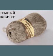 Пряжа Хозяюшка-рукодельница Носочная добавка Цвет. Темный жемчуг