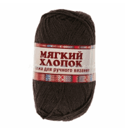 Пряжа Камтекс Мягкий хлопок Цвет.63 Шоколад