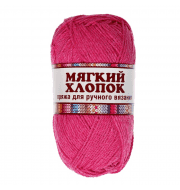Пряжа Камтекс Мягкий хлопок Цвет.190 Фуксия